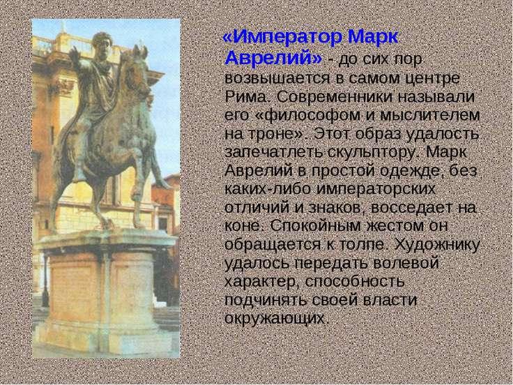 «Император Марк Аврелий» - до сих пор возвышается в самом центре Рима. Соврем...