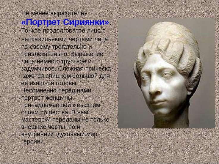 Не менее выразителен «Портрет Сириянки». Тонкое продолговатое лицо с неправил...
