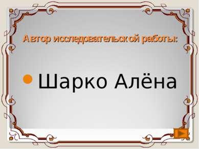 Автор исследовательской работы: Шарко Алёна