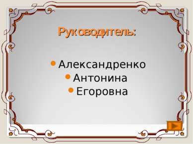 Руководитель: Александренко Антонина Егоровна