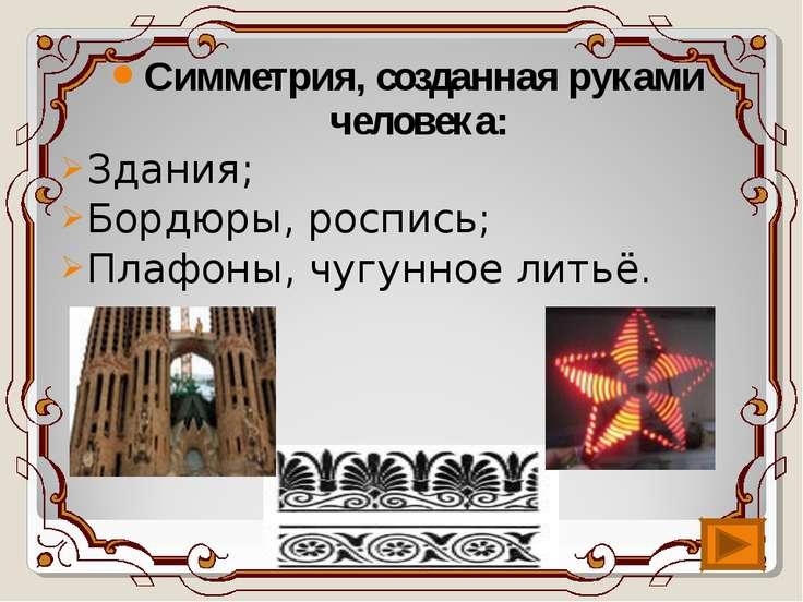Симметрия, созданная руками человека: Здания; Бордюры, роспись; Плафоны, чугу...
