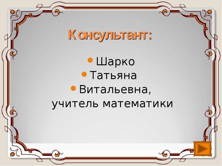 Консультант: Шарко Татьяна Витальевна, учитель математики