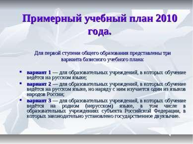 Примерный учебный план 2010 года. Для первой ступени общего образования предс...