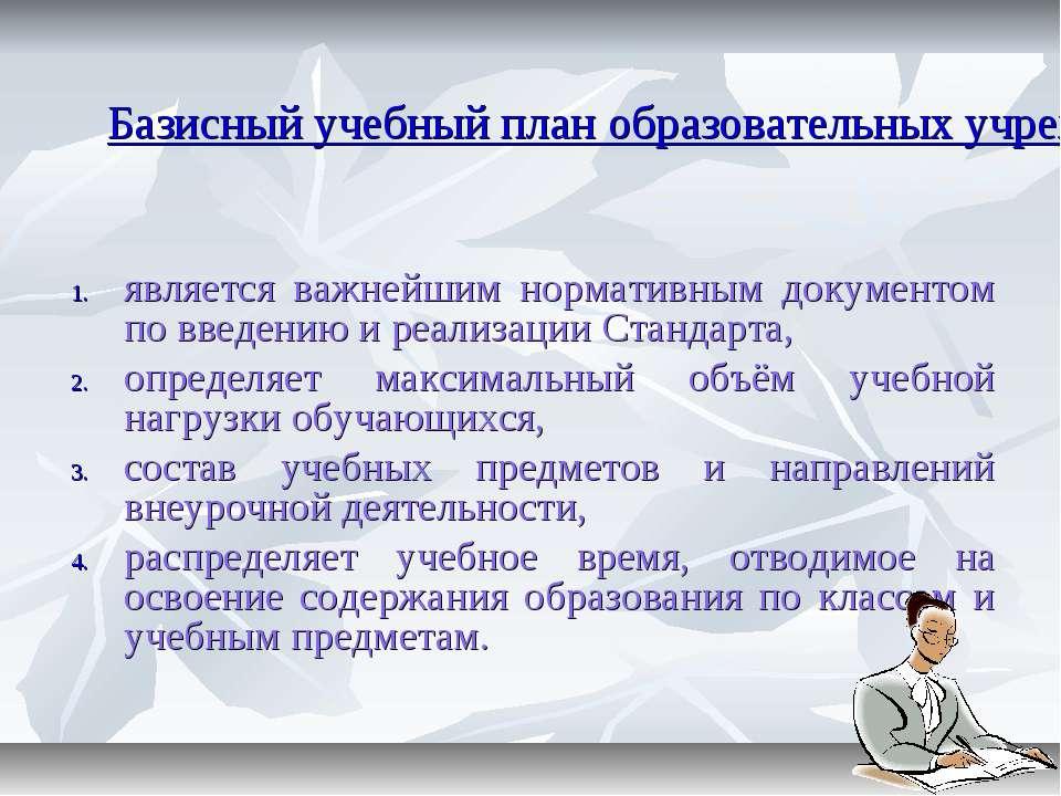 Базисный учебный план образовательных учреждений Российской Федерации, реализ...