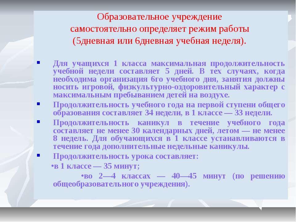Образовательное учреждение самостоятельно определяет режим работы (5дневная и...