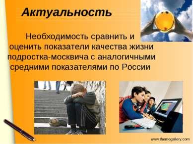 Актуальность Необходимость сравнить и оценить показатели качества жизни подро...