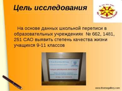 Цель исследования На основе данных школьной переписи в образовательных учрежд...