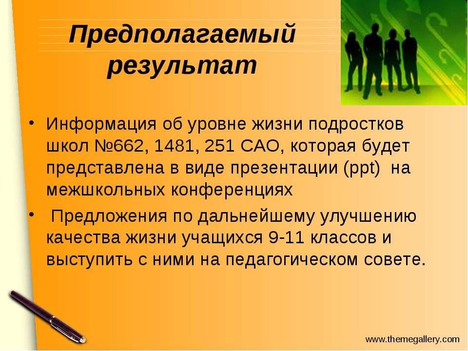 Предполагаемый результат Информация об уровне жизни подростков школ №662, 148...