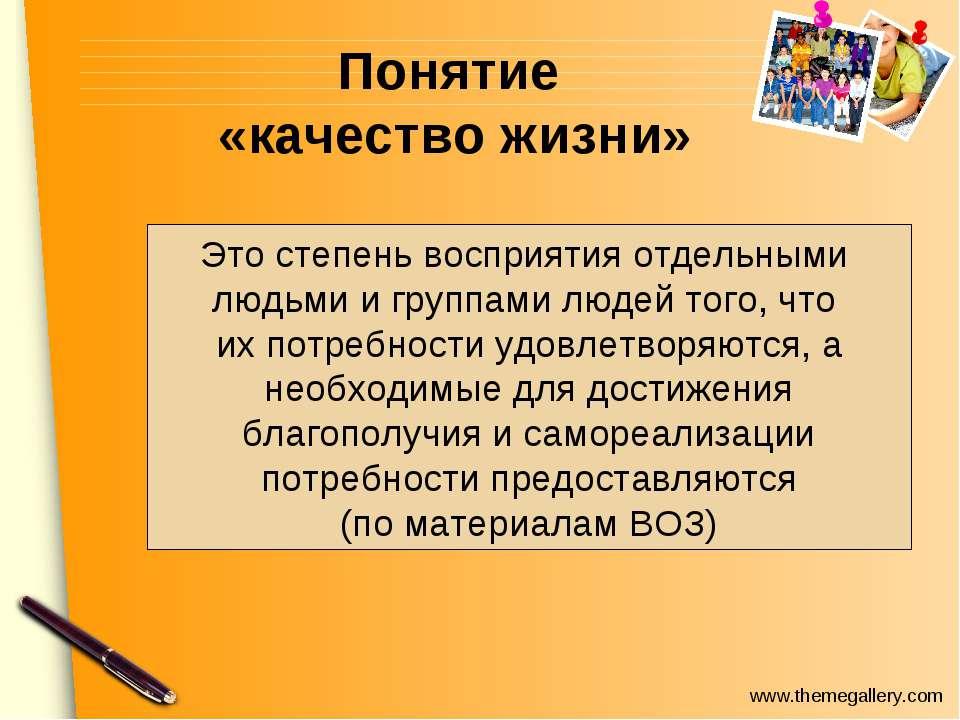 Понятие «качество жизни» Это степень восприятия отдельными людьми и группами ...