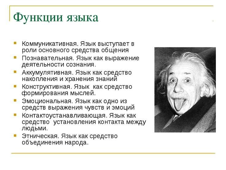 Функции языка Коммуникативная. Язык выступает в роли основного средства общен...