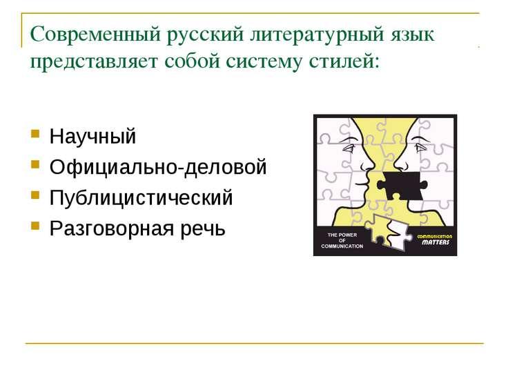Современный русский литературный язык представляет собой систему стилей: Науч...
