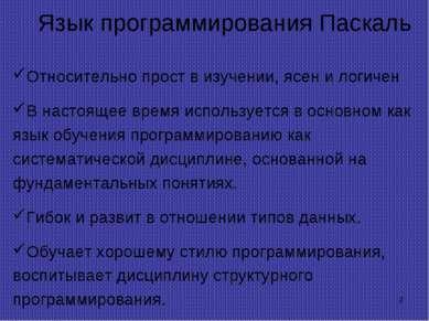 * Язык программирования Паскаль Относительно прост в изучении, ясен и логичен...