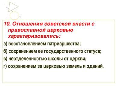 10. Отношения советской власти с православной церковью характеризовались: а) ...