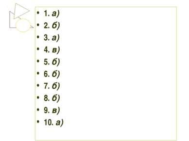 1. а) 2. б) 3. а) 4. в) 5. б) 6. б) 7. б) 8. б) 9. в) 10. а)