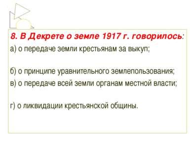 8. В Декрете о земле 1917 г. говорилось: а) о передаче земли крестьянам за вы...