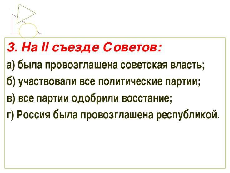 3. На II съезде Советов: а) была провозглашена советская власть; б) участвова...