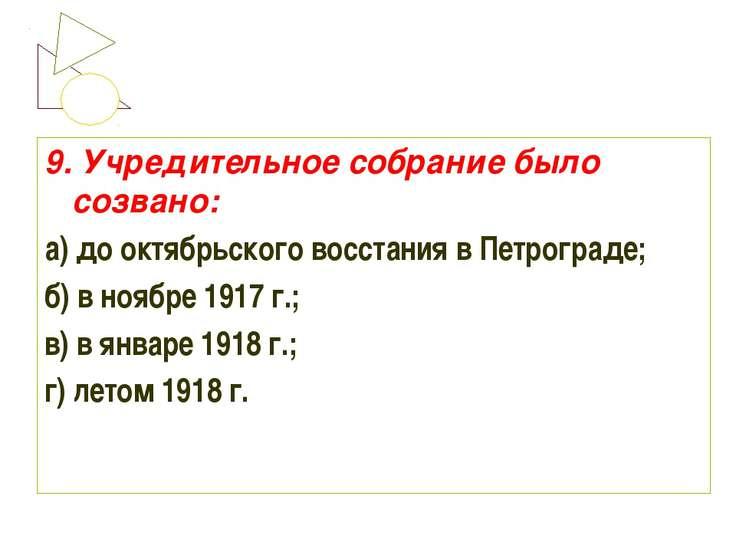 9. Учредительное собрание было созвано: а) до октябрьского восстания в Петрог...