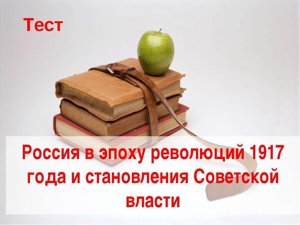 Россия в эпоху революций 1917 года и становления Советской власти Тест