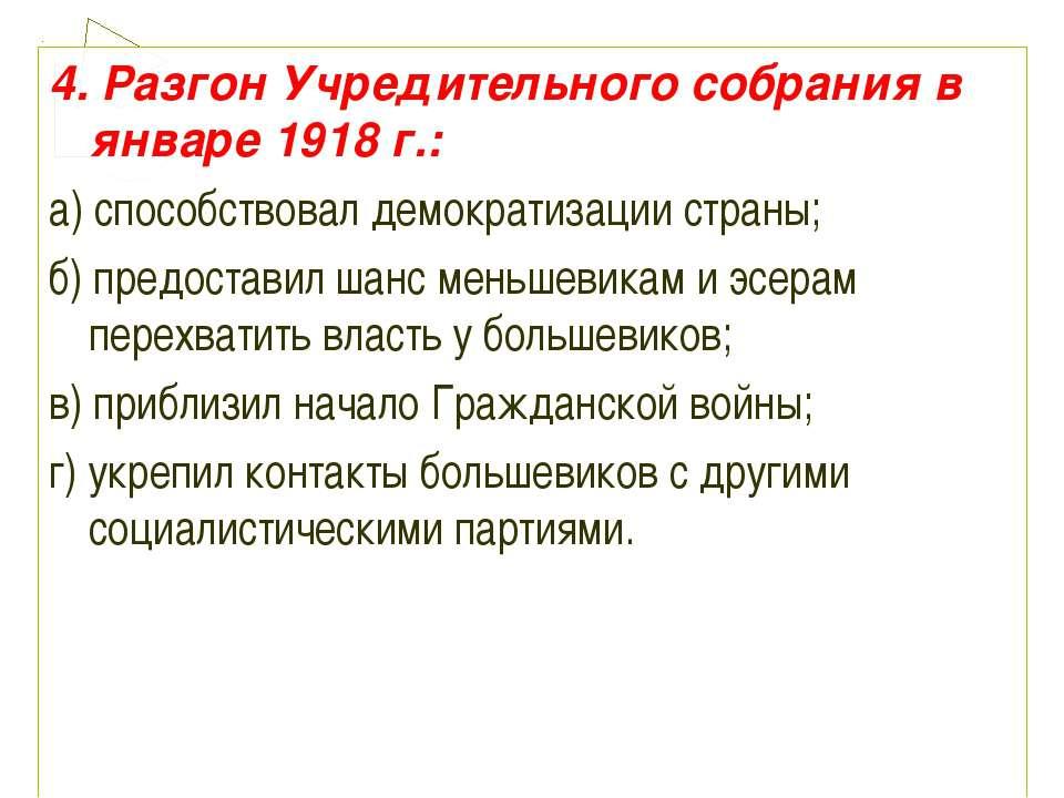4. Разгон Учредительного собрания в январе 1918 г.: а) способствовал демократ...