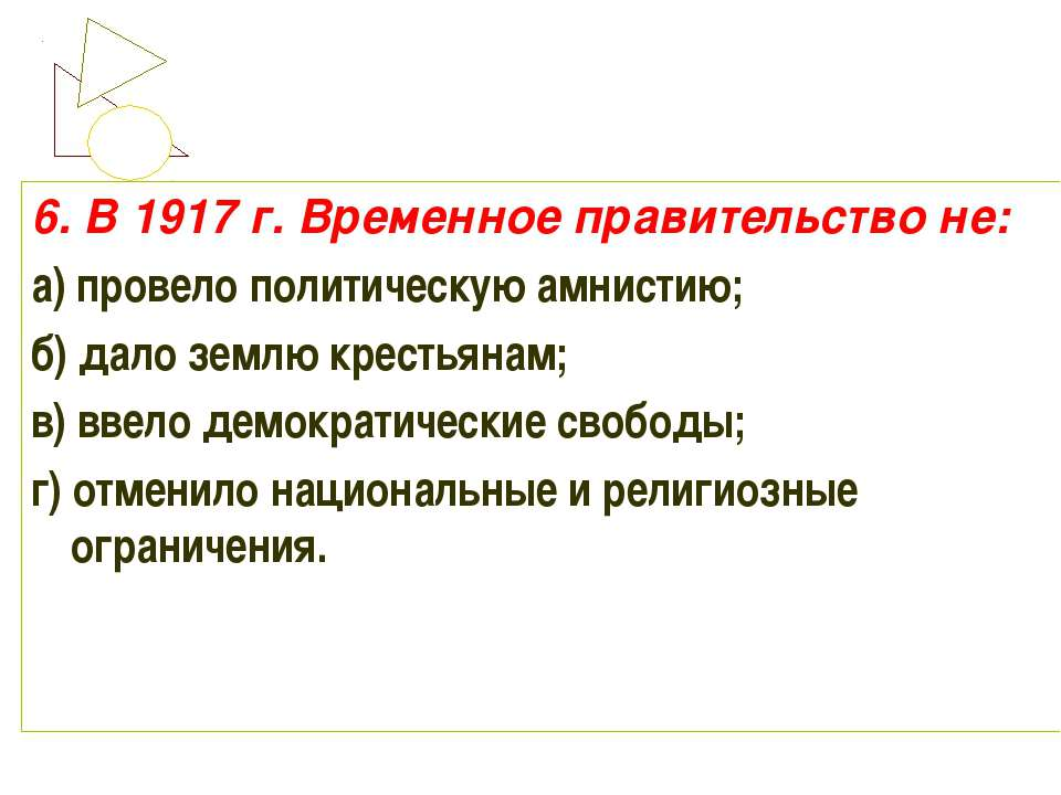 6. В 1917 г. Временное правительство не: а) провело политическую амнистию; б)...