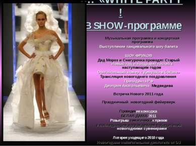 …. «WHITE PARTY ! В SHOW-программе Музыкальная программа и концертная програм...