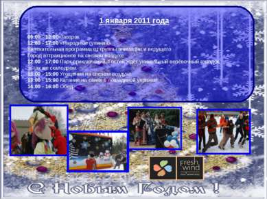 1 января 2011 года 09:00 - 12:00 Завтрак 12:00 - 17:00 «Народные гуляния» Увл...