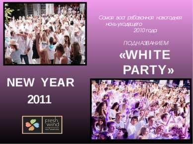 Самая востребованная новогодняя ночь уходящего 2010 года ПОД НАЗВАНИЕМ «WHITE...
