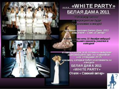 …. «WHITE PARTY» БЕЛАЯ ДАМА 2011 Непосредственно на мероприятии будет Организ...