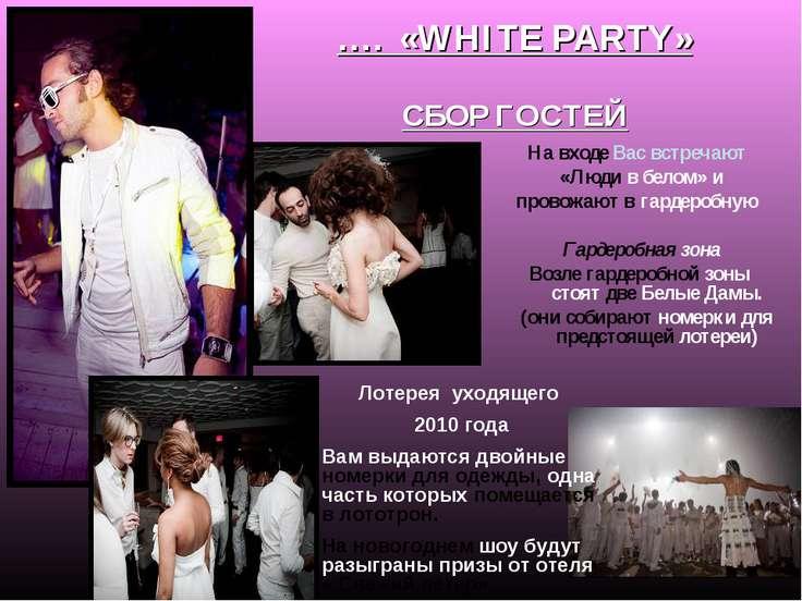 …. «WHITE PARTY» СБОР ГОСТЕЙ На входе Вас встречают «Люди в белом» и провожаю...
