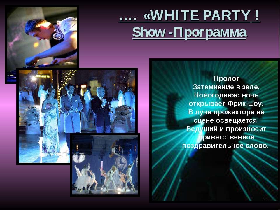 …. «WHITE PARTY ! Show -Программа Пролог Затемнение в зале. Новогоднюю ночь о...