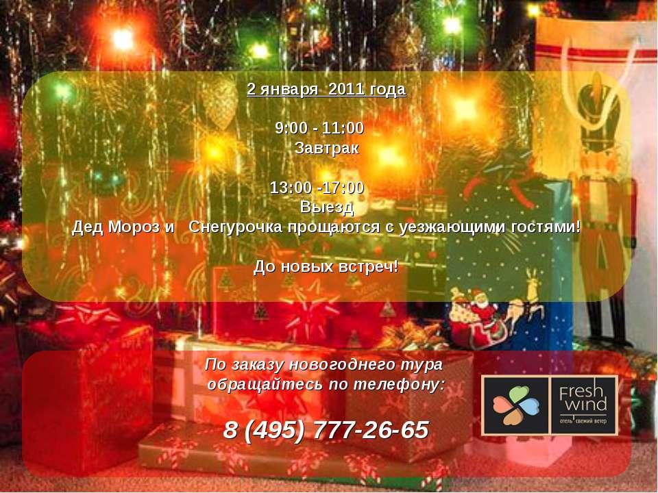 2 января 2011 года 9:00 - 11:00 Завтрак 13:00 -17:00 Выезд Дед Мороз и Снегур...