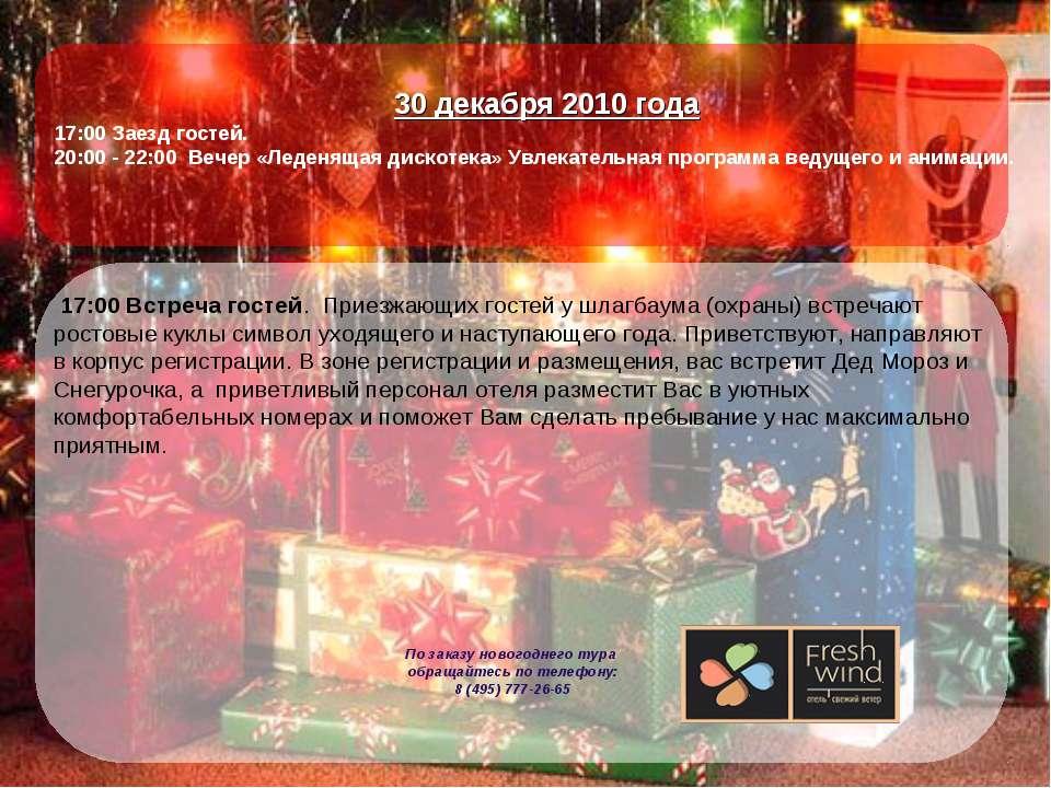 30 декабря 2010 года 17:00 Заезд гостей. 20:00 - 22:00 Вечер «Леденящая диско...
