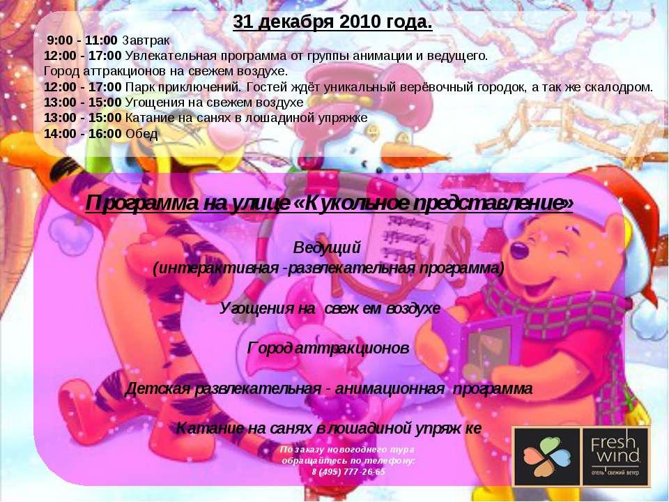 Программа на улице «Кукольное представление» Ведущий (интерактивная -развлека...