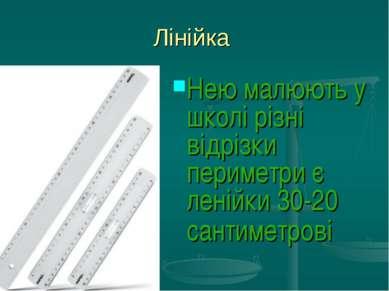 Лінійка Нею малюють у школі різні відрізки периметри є ленійки 30-20 сантимет...