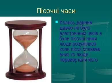 Пісочні часи Колись давним давно не було електричних часів а були пісочні ним...