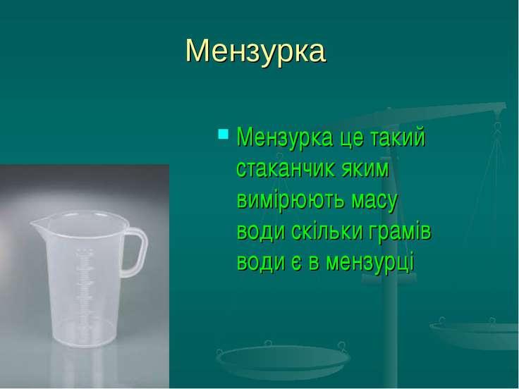 Мензурка Мензурка це такий стаканчик яким вимірюють масу води скільки грамів ...