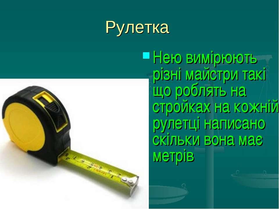 Рулетка Нею вимірюють різні майстри такі що роблять на стройках на кожній рул...