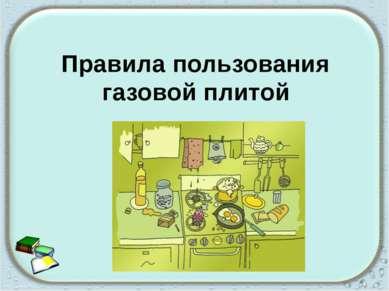 Правила пользования газовой плитой