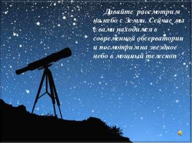 Давайте рассмотрим на небо с Земли. Сейчас мы с вами находимся в современной ...