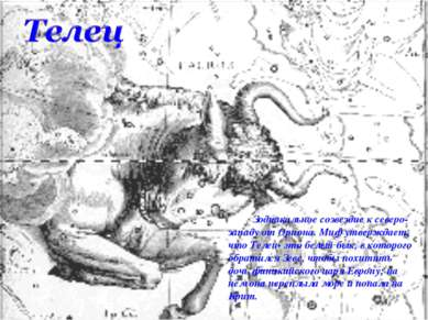 Зодиакальное созвездие к северо-западу от Ориона. Миф утверждает, что Телец- ...