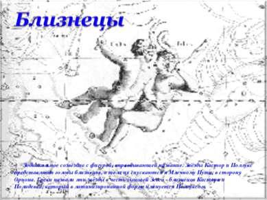 Зодиакальное созвездие с фигурой, оправдывающей название. Звёзды Кастор и Пол...