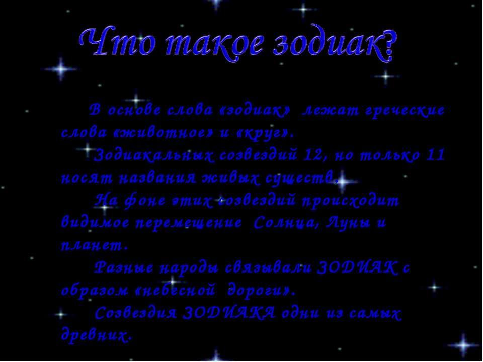В основе слова «зодиак» лежат греческие слова «животное» и «круг». Зодиакальн...