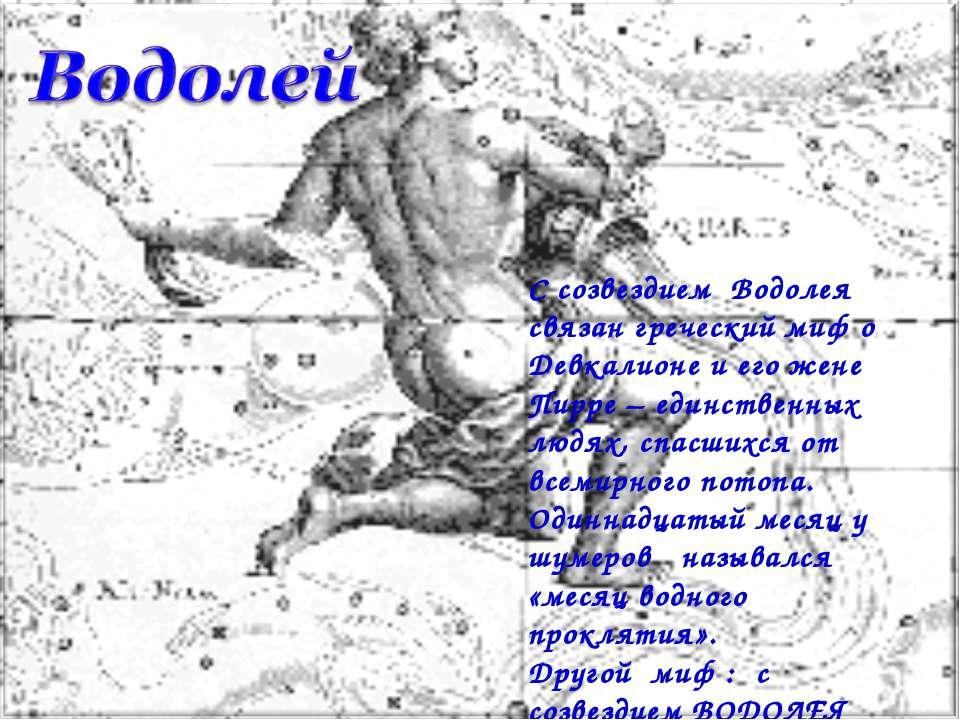 С созвездием Водолея связан греческий миф о Девкалионе и его жене Пирре – еди...