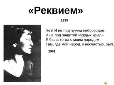 «Реквием» 1935 Нет! И не под чужим небосводом, И не под защитой чуждых крыл,-...