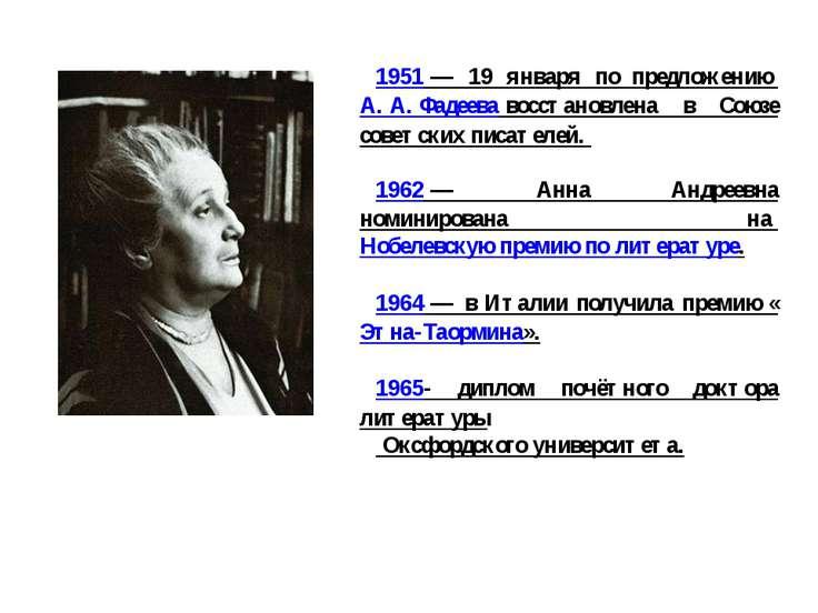 1951— 19 января по предложениюА.А.Фадеевавосстановлена в Союзе советских...