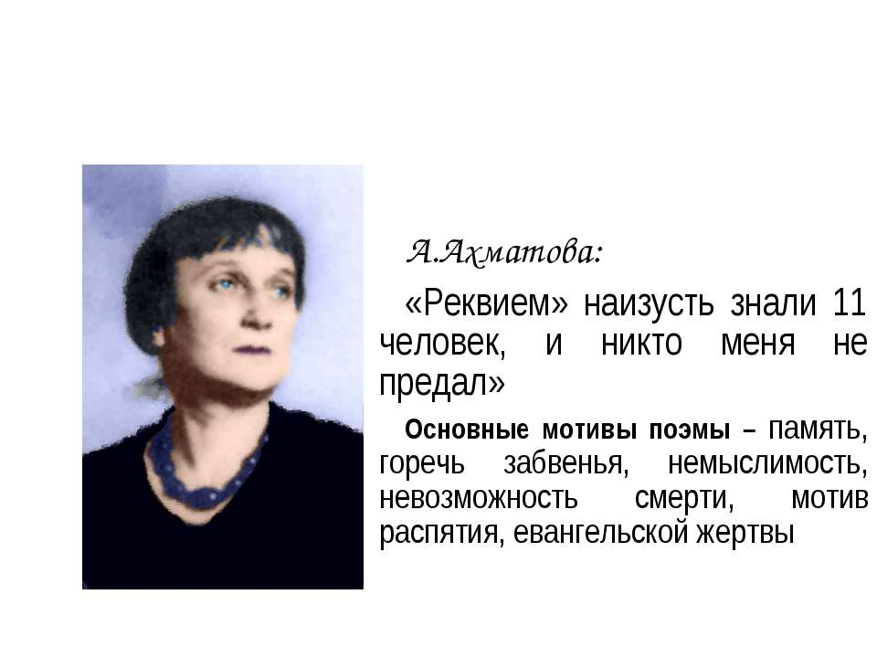 А.Ахматова: «Реквием» наизусть знали 11 человек, и никто меня не предал» Осно...