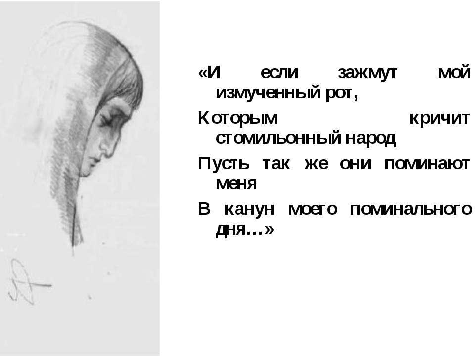 «И если зажмут мой измученный рот, Которым кричит стомильонный народ Пусть та...