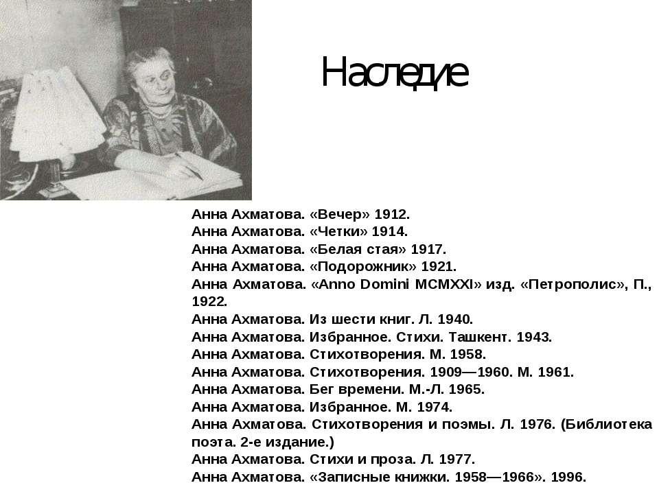 Наследие Анна Ахматова.«Вечер»1912. Анна Ахматова.«Четки»1914. Анна Ахмат...