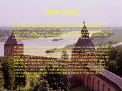 Новгород Много на свете красивых и древних городов, но Новгород единственный ...