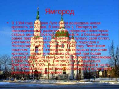 Ямгород В 1384 году на реке Луге была возведена новая крепость за 33 дня. В к...